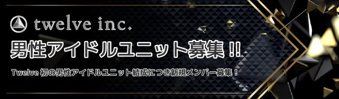 ダンス&ボーカルグループオーディション開催!!