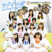 [CDシングル] ラブサマ!!!